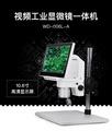 微尔度welldu 高清拍照录像存储一体视频电子数码显微镜厂