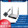 AWIND奇机A-200usb投屏器手机电脑ipad无线连接投影机电视