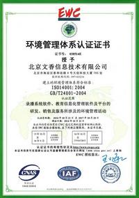 ISO环境管理认证证书