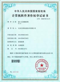 嵌入式录播系统软件著作权证书