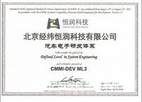 汽车电子研发体系 CMMI-DEV ML3