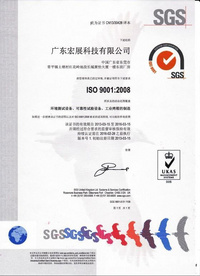 SGS ISO 9001:2008 国际质量管理体系认证证书