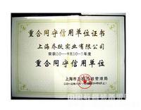 守信用荣誉证书