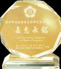 """台湾国立政治大学会计学系赠""""嘉惠永铭""""贺牌"""