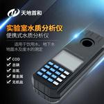 便携式水中硫酸盐测定仪SHYS-240型