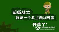 """【超级战士】之""""我是一个兵""""五日夏令营火热招募中!"""
