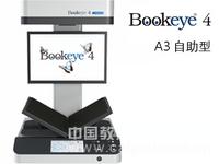 A3幅面自助型档案书刊扫描仪 博爱(bookeye4)