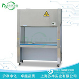 生物安全柜/生物安全橱/厂家直销/医疗器械生产许可生产厂家