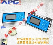 液晶温压补偿型流量积算记录仪