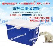 河南郑州医院药品保冷保温专用配送箱,山东临沂户外鲜牛奶保温配送箱价格,50升保冷保温箱