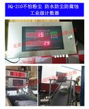 化肥厂输送机专用装车计数器