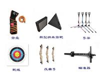 射箭器材反曲弓及配件批发零售 学校采购射箭器材