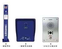 安徽、浙江校园一键报警系统,求助报警装置,IP报警柱(可视网络对讲终端),智能一键报警系统