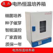 晟杰電熱恒溫培養箱微生物培養箱催芽箱PS4000A