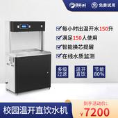 適合100-150人校園節能直飲水機中小學電熱直飲開水器北京廣西南寧免費安裝試用