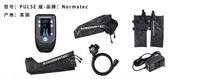 NormaTec 脉冲全身恢复系统