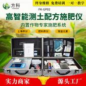 方科土壤测定仪器FK-GP02