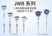 JWB/系列
