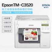 Epson TM-C3520 輕工業型全彩色標簽打印機