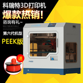 河南PEEK 3d打印機碳纖維尼龍特種材料專用快速成型設備