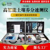 方科有机肥含量快速分析仪器FK-G02