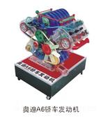 汽車發動機教學模型、汽車各部件教學模型