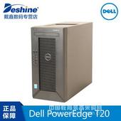 Dell/戴爾/PowerEdgeT20機架服務器/E3-1226V3/4G/500G/ERP服務器