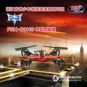 飞神蜻蜓四轴飞行器四旋翼航模竞赛遥控飞机右手油门升级不加价
