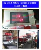 化肥廠輸送機專用裝車計數器