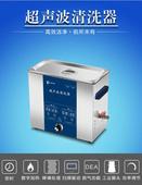上海知信超聲波清洗機ZX-3200DE單頻型實驗室除油銹清洗