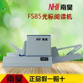 光標閱讀機FS85 光標閱讀機廠家 推薦型號