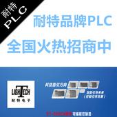 耐特品牌PLC延吉市代理商招商,替代西门子S7-200