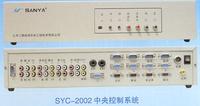 三雅 SYC系列智能中央控制系统