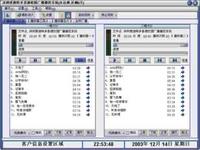 音频播控软件 EDT-2000
