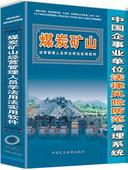 中国煤炭矿山业法律风险防范管理系统