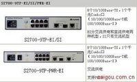 代理华为S2700-9TP-SI-AC 二层百兆交换机 S2700-9TP-SI