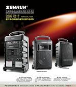 臺灣SENRUN聲創EP-810-800無線擴音機