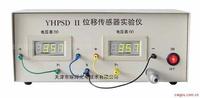 位移傳感器實驗儀