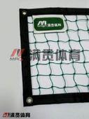 網球場隔離軟網
