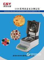 CSY-L2卤素快速水分测定仪