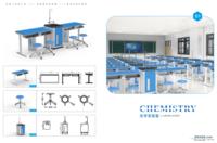 新型化学实验室
