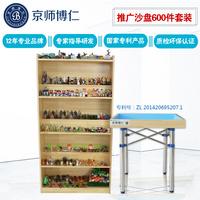 心理学沙盘游戏价格 京师博仁心理设备厂家 咨询室沙盘沙具模型套装