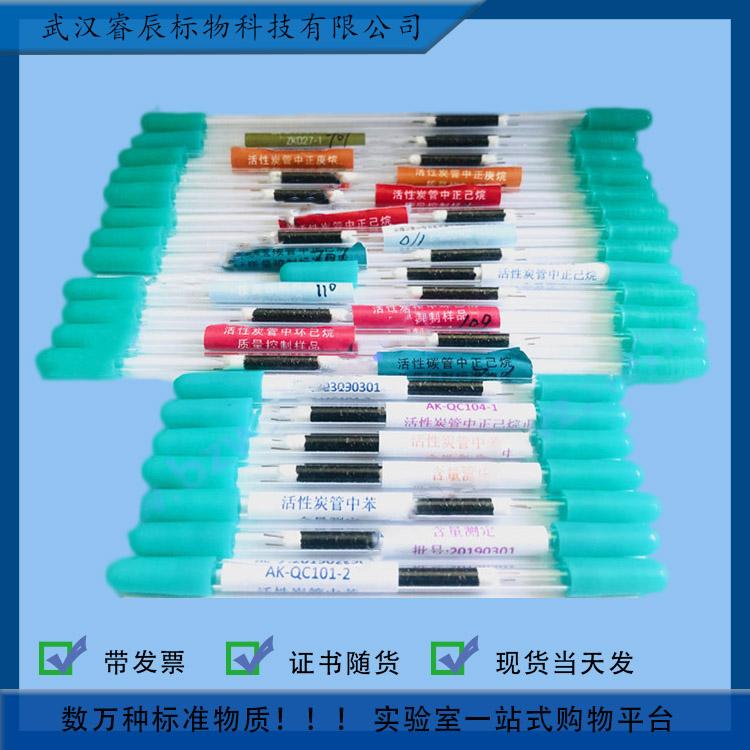 ZK025-1/ZK025-2  活性碳中四氢呋喃质量控制样品  职业卫生标准物质
