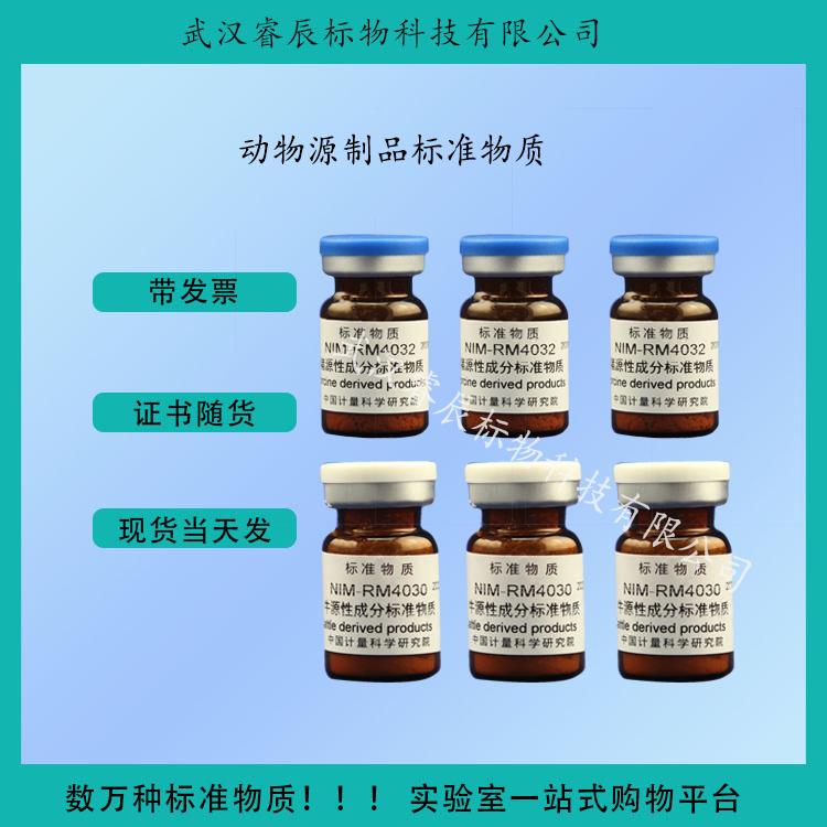 NIM-RM4030  牛源性成分标准物质  1g  食品类标准物质
