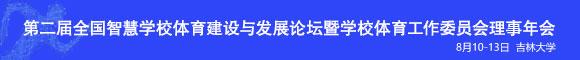 长春智慧学校体育论坛