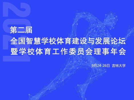 长春智慧学校体育论坛470*350