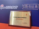 迈格森荣获新浪教育盛典 2018年度影响力外语教育机构大奖