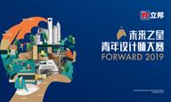 """2019立邦""""未来之星""""青年设计师大赛启动 构建未来城市发展模式"""