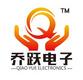 上海喬躍電子有限公司