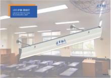 清華瀚亮 LED護眼黑板燈 節能照明教室燈